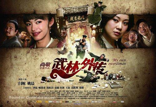 """""""Wu lin wai zhuan"""" - Chinese Movie Poster"""