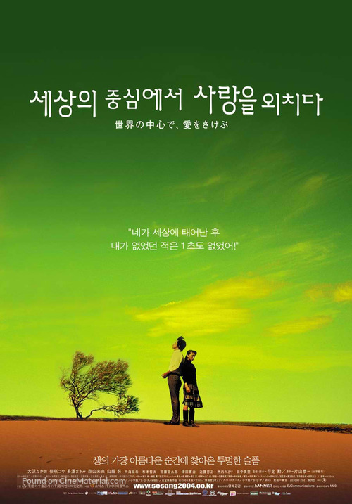 """Sekai no chûshin de, ai wo sakebu"" - South Korean Movie Poster"