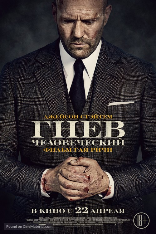 Wrath of Man - Russian Movie Poster