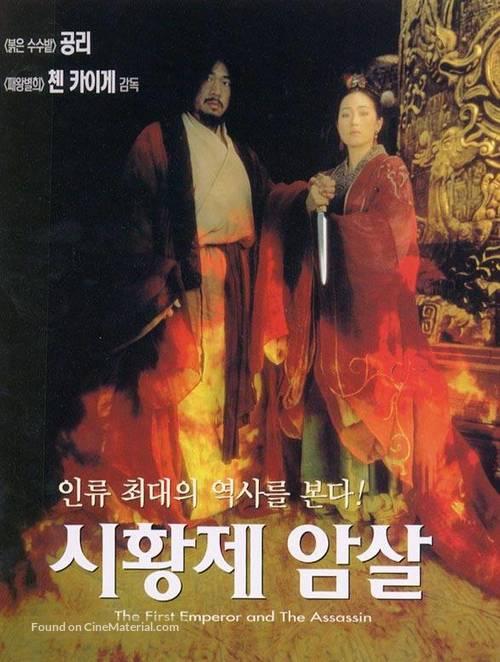Jing ke ci qin wang - South Korean Movie Poster