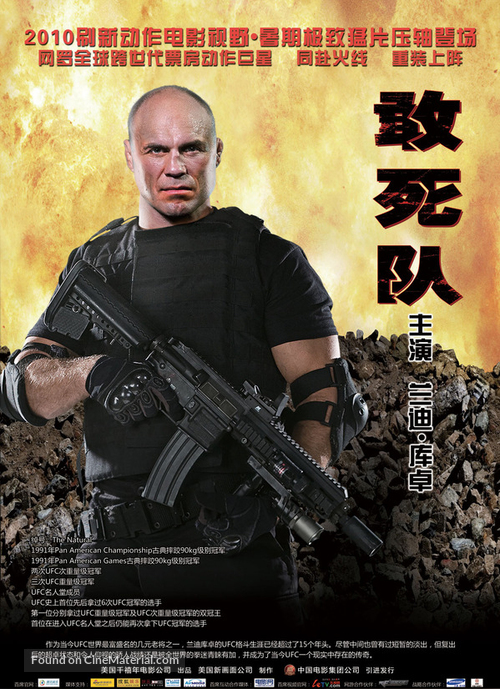 The Expendables - Chinese Movie Poster