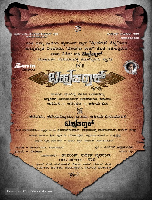 Bahuparaak - Indian Movie Poster