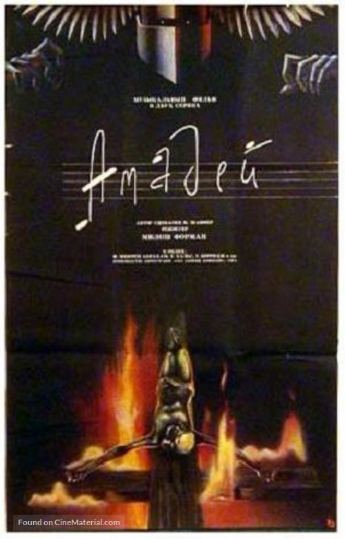 Amadeus - Russian Movie Poster