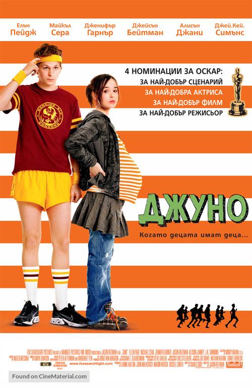 Juno - Bulgarian Movie Poster
