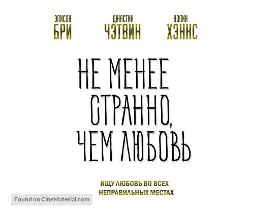 No Stranger Than Love - Russian Logo