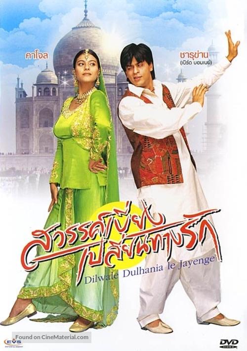 Watch Dilwale Dulhania Le Jayenge (1995) Full Movie Online