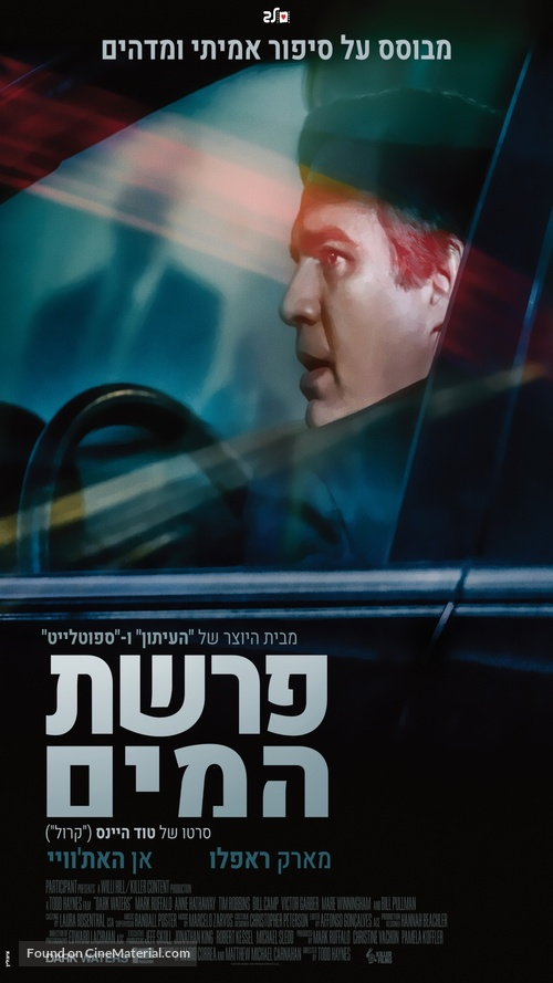 Dark Waters - Israeli Movie Poster