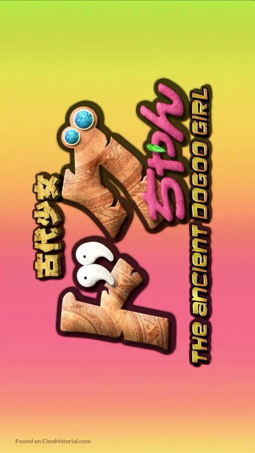 """""""Kodai shôjo Dogu-chan"""" - Japanese Logo"""
