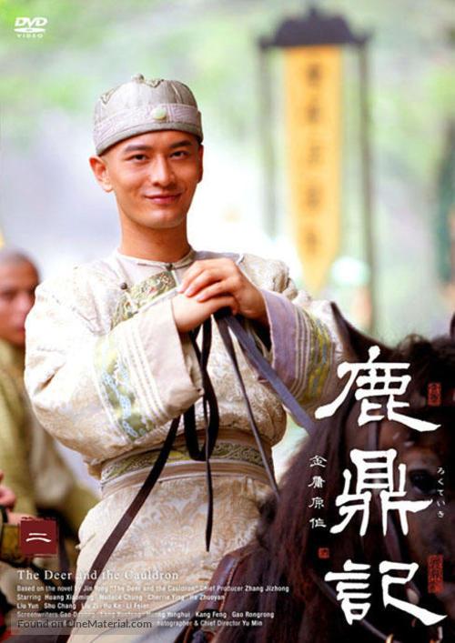 """Lu ding ji"" - Chinese Movie Cover"