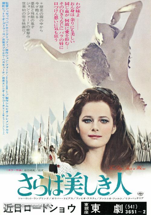 Addio, fratello crudele - Japanese Movie Poster