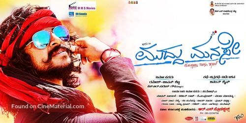 Muddu Manase - Indian Movie Poster