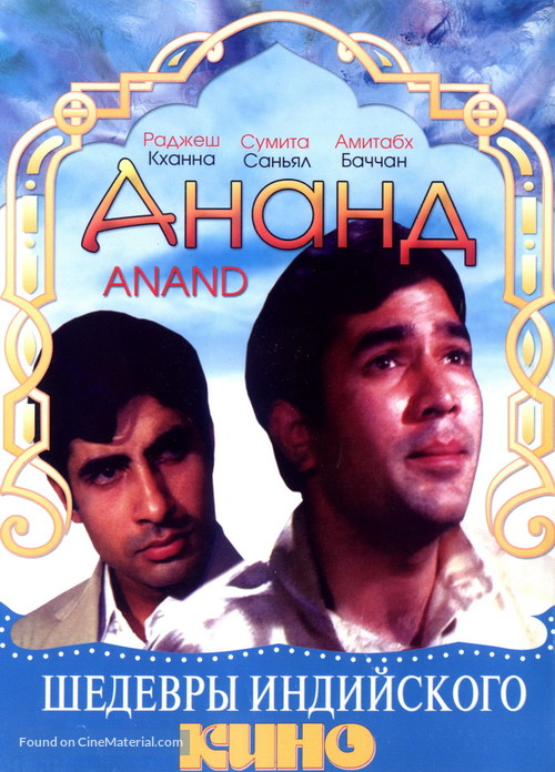 Anand - Russian DVD movie cover