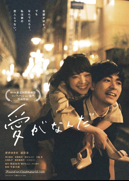 What Is Love? - Japanese Movie Poster