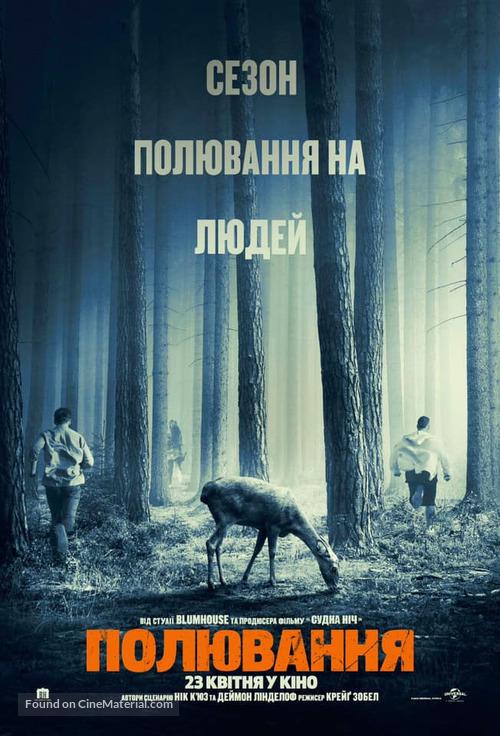 The Hunt - Ukrainian Movie Poster