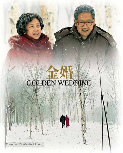 """Jin hun"" - Chinese Movie Poster"