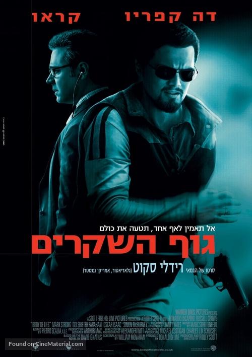 Body of Lies - Israeli Movie Poster