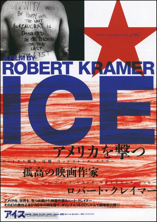 Ice - Japanese Movie Poster
