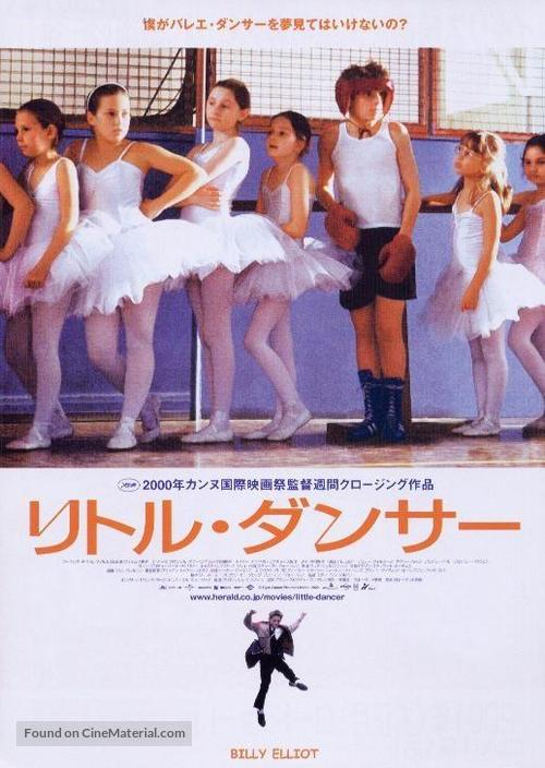 Billy Elliot - Japanese Movie Poster