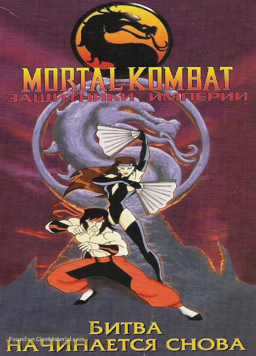 """""""Mortal Kombat: Defenders of the Realm"""" - Russian Movie Cover"""