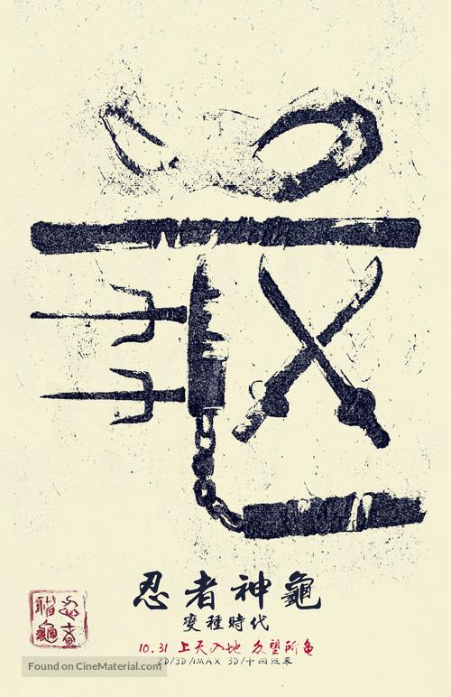 Teenage Mutant Ninja Turtles - Chinese Movie Poster