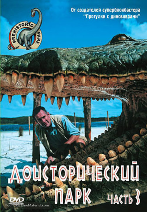 """Prehistoric Park"" - Russian DVD cover"