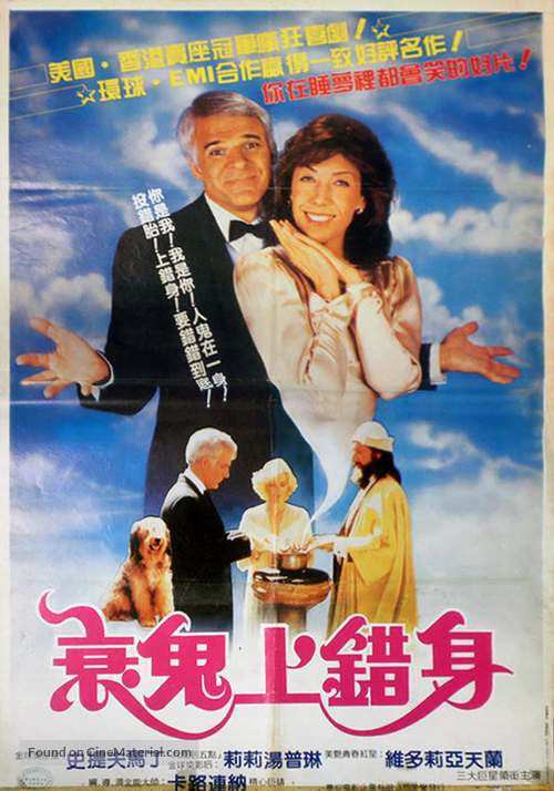 All of Me - Taiwanese Movie Poster