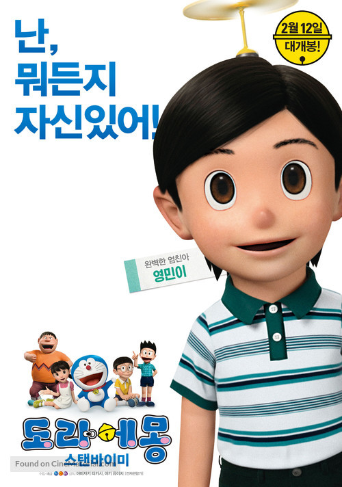 Stand By Me Doraemon 2014 South Korean Movie Poster