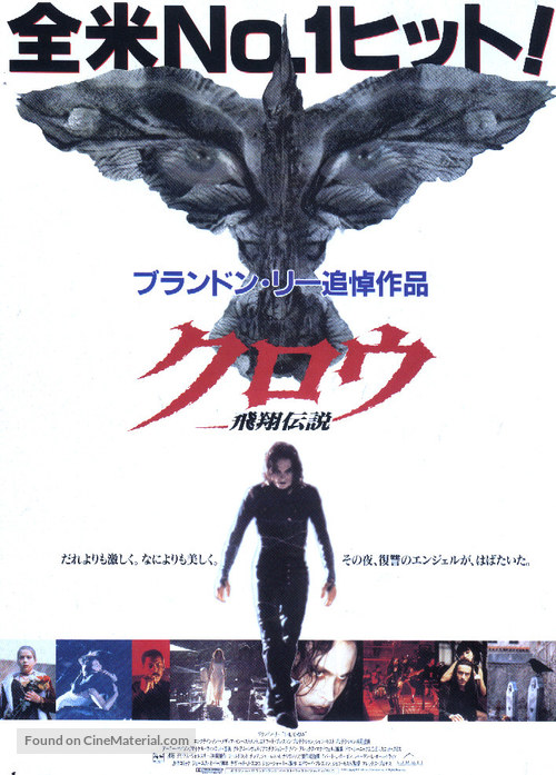 The Crow - Japanese Movie Poster