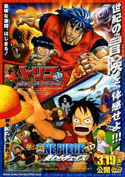 One Piece 3D: Mugiwara cheisu - Japanese Movie Poster