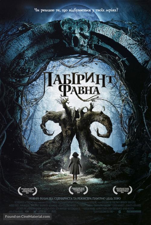 El laberinto del fauno - Ukrainian Movie Poster