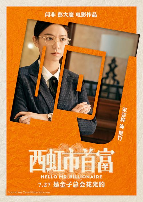 Hello Mr Billionaire 2018 Chinese Movie Poster