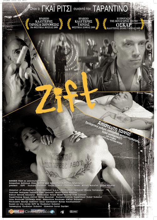 Zift (2008) Greek movie poster