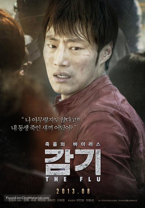 The Flu - South Korean Movie Poster