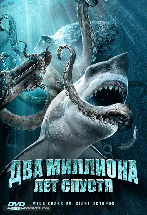 Mega Shark vs. Giant Octopus Russian dvd cover