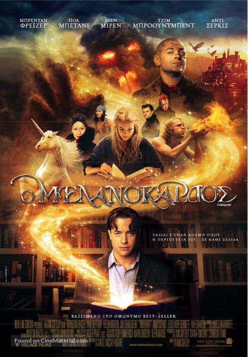 Inkheart - Greek Movie Poster