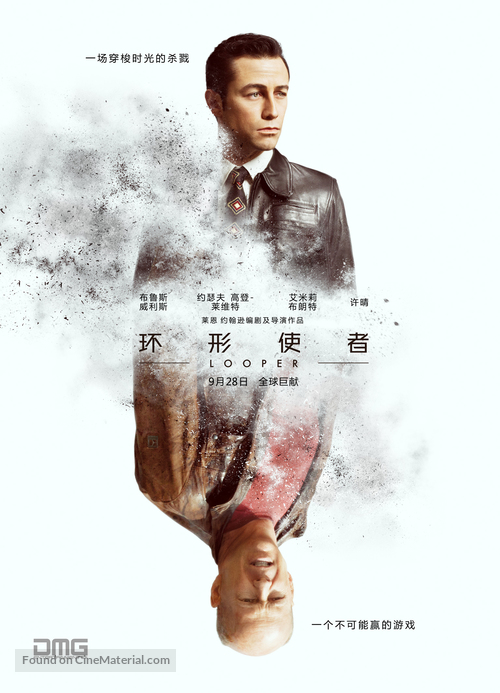 Looper - Chinese Movie Poster