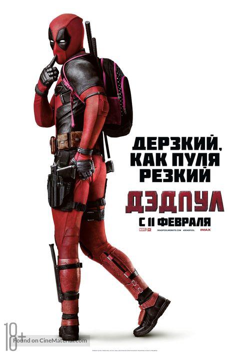 Deadpool - Russian Movie Poster