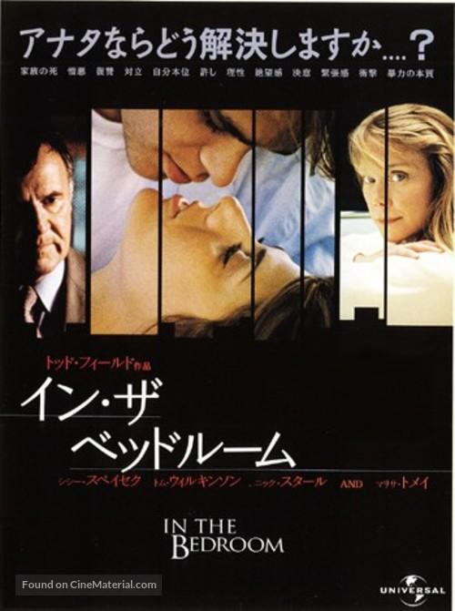 L'auberge espagnole - Japanese DVD movie cover
