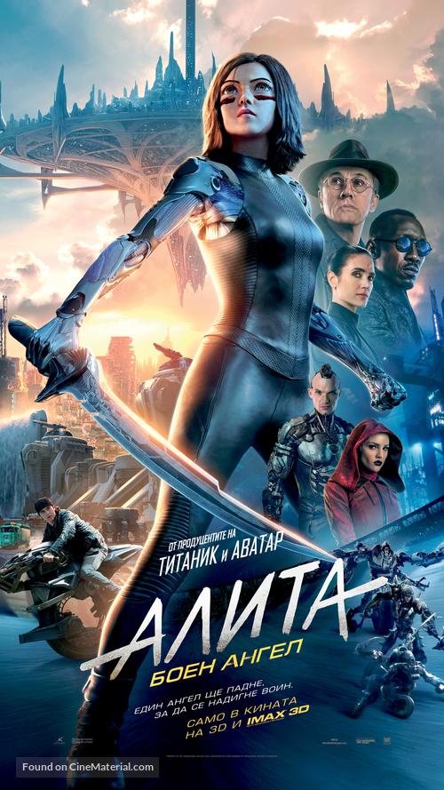 Alita: Battle Angel - Bulgarian Movie Poster