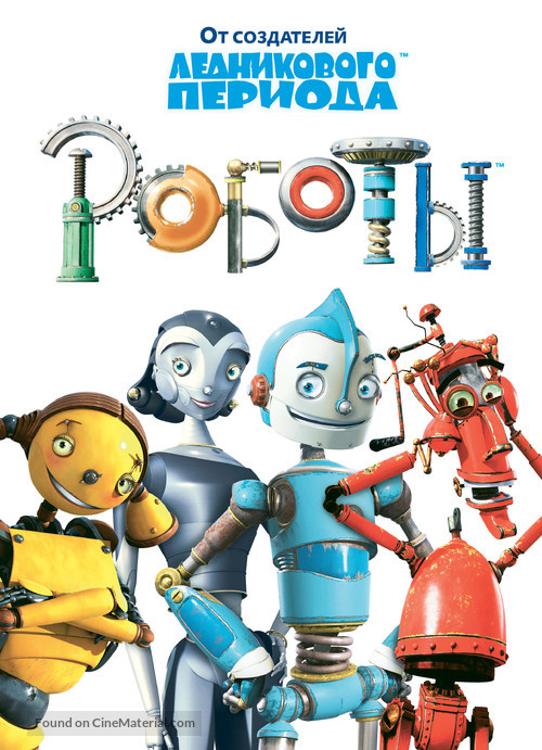 Robots - Russian Movie Poster