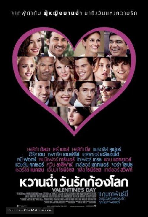 Valentine's Day - Thai Movie Poster