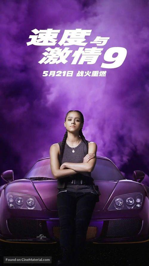 F9 - Chinese Movie Poster