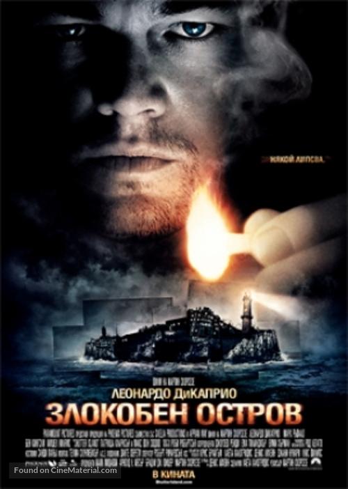 Shutter Island - Bulgarian Movie Poster