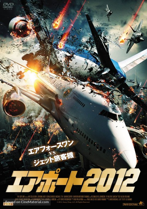 Air Collision - Japanese DVD movie cover