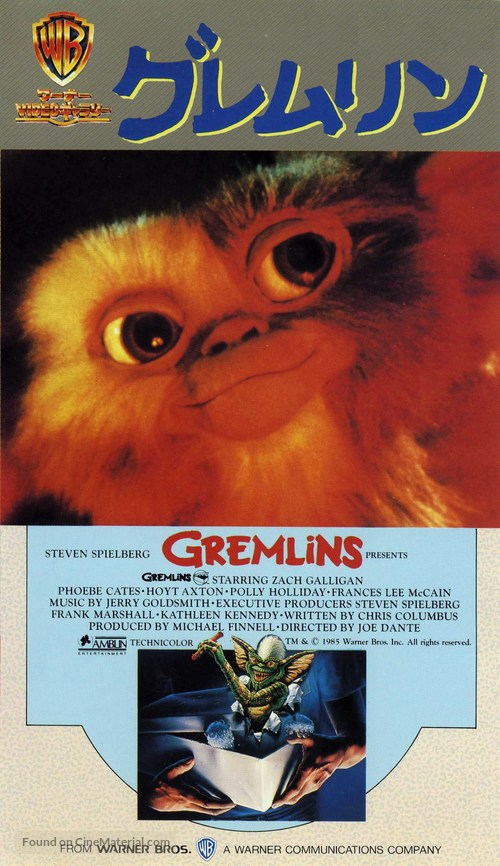 Gremlins - Japanese Movie Cover