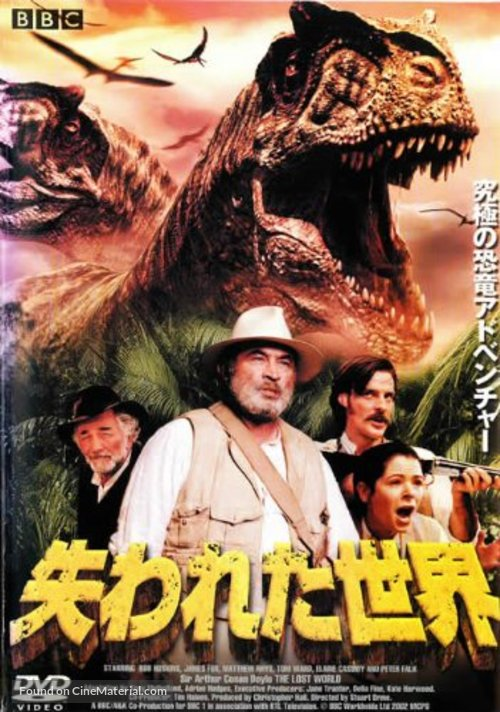 The Lost World - Japanese DVD cover