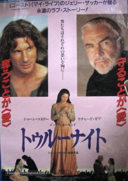 First Knight - Japanese Movie Poster