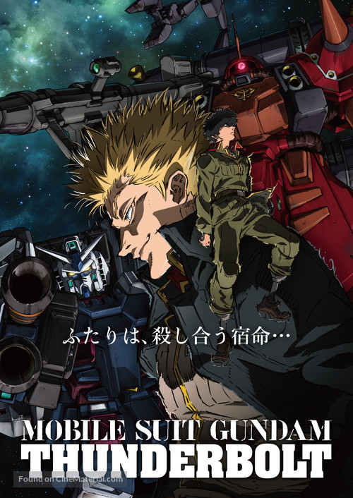 Kidô Senshi Gandamu Sandaboruto Dissenba Sukai - Japanese Movie Poster
