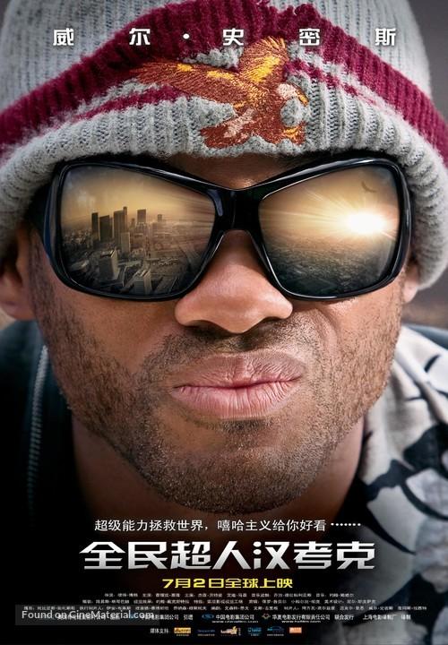 Hancock - Chinese Movie Poster