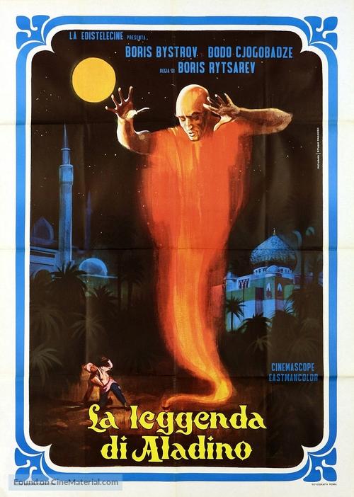 Volshebnaya lampa Aladdina - Italian Movie Poster